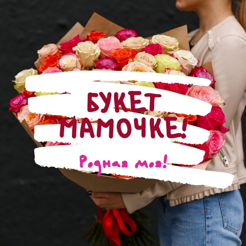 Букет маме в Калининграде