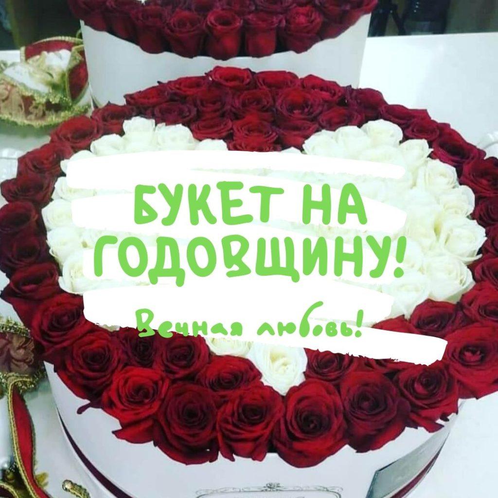 Букет на годовщину в Калининграде
