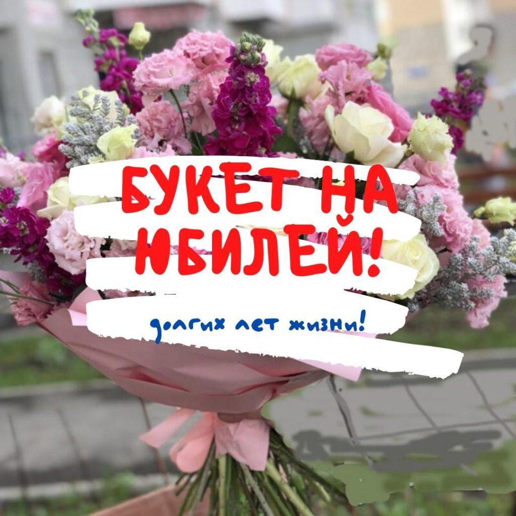Букеты на юбилей в Калининграде