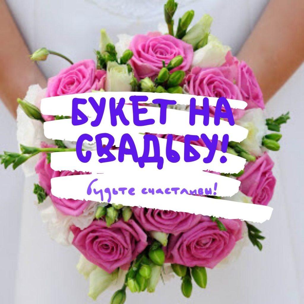 Букеты на свадьбу в Калининград